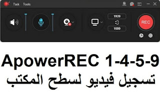 ApowerREC 1-4-5-9 تسجيل فيديو لسطح المكتب