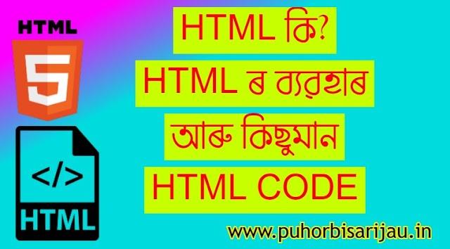 HTML কি? HTML ৰ ব্যৱহাৰ আৰু কিছুমান HTML CODE