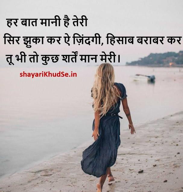 Sad Life Shayari Image in Hindi, Sad Life Shayari Dp, Sad Life Shayari Dp Download