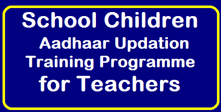 School Children Aadhaar Updation Training Programme for teachers from 27.08.2019 /2019/08/School-Children-Aadhaar-Updation-Training-Programme-for-teachers-from-27.08.2019.html