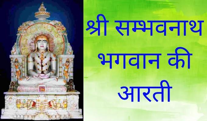 श्री सम्भवनाथ भगवान की आरती