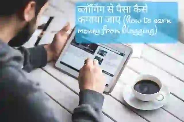 ब्लॉगिंग से पैसा कैसे कमाया जाए (how to earn money from blogging)