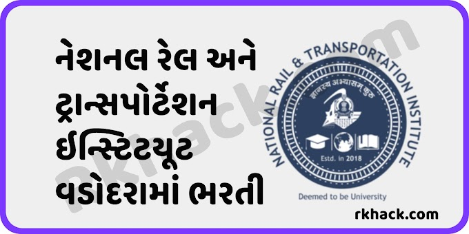 National Rail & Transportation Institute, Vadodara Recruitment 2020 for Various Posts
