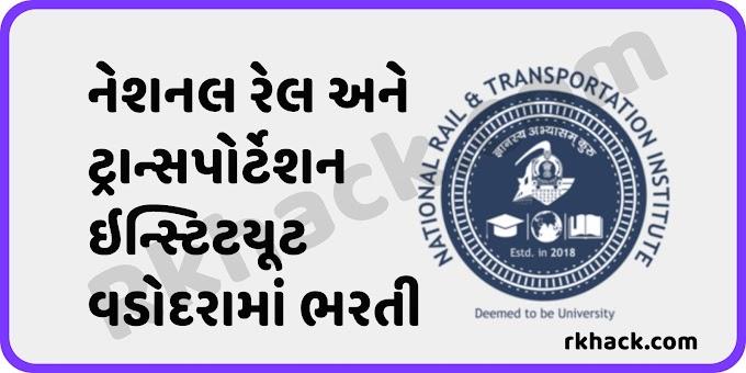 National Rail & Transportation Institute, Vadodara Recruitment 2020 for Various Posts