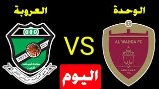 مشاهدة مباراة الوحدة الاماراتى والعروبة بث مباشر اليوم دوري ادنوك للمحترفين