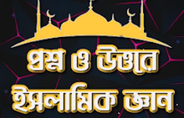ইসলামিক জ্ঞান চর্চা করার অ্যান্ড্রয়েড অ্যাপস Islamic apps
