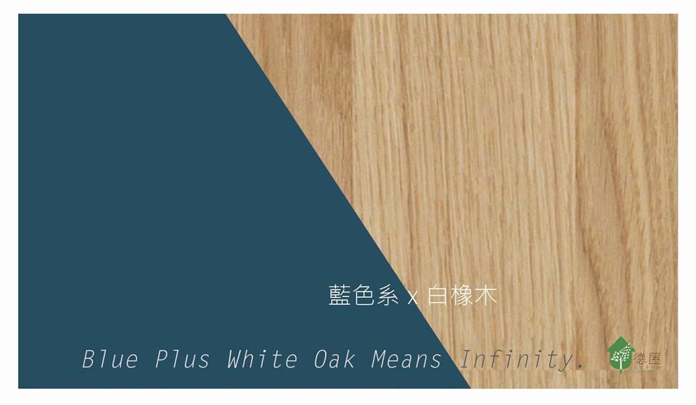 經典藍色系 x  白橡木皮版