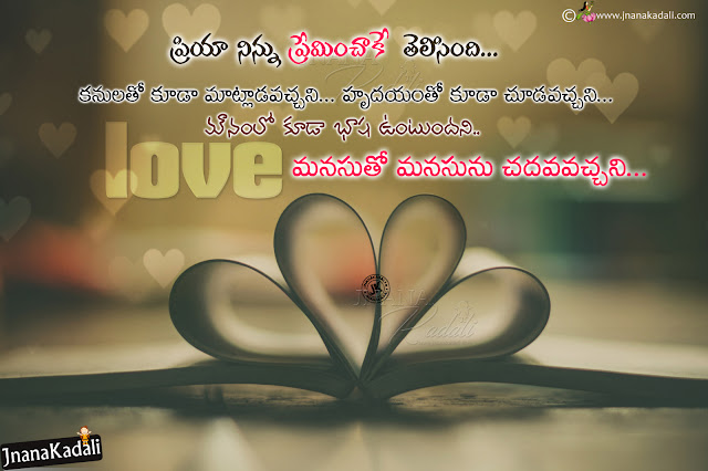 telugu quotes, love quotes in telugu, prema kavithalu in telugu, best all time favourate love quotes
