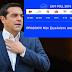 ΠΡΟΣΟΧΗ! Μην ξεγελιέστε από τα exit polls γιατί ο Τσίπρας θα είναι στα πράματα συνολικά 7 χρόνια