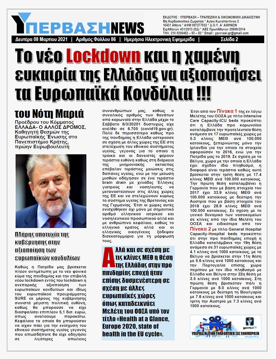 Το νέο Lockdown και η χαμένη ευκαιρία της Ελλάδας να αξιοποιήσει τα Eυρωπαϊκά Kονδύλια!!!