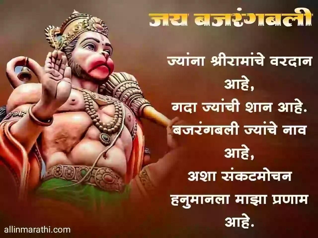 Hanuman-status-marathi