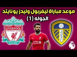موعد مباراة ليفربول وليدز يونايتد 12-09-2020 والقنوات الناقلة في الدوري الإنجليزي