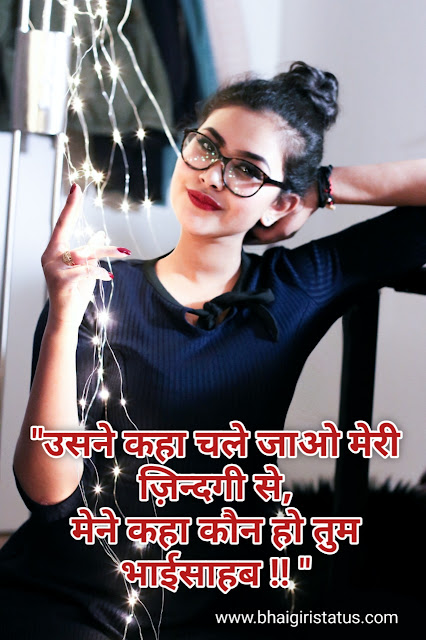 80+ best Girl Attitude Status in Hindi 2020 For Instagram and Facebook