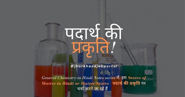 states-of-matter-in-hindi-पदार्थ-की-प्रकृति-हिंदी-में!!