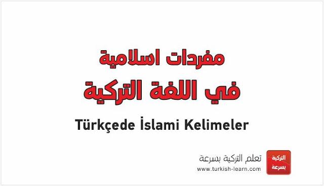 مفردات اسلامية في اللغة التركية