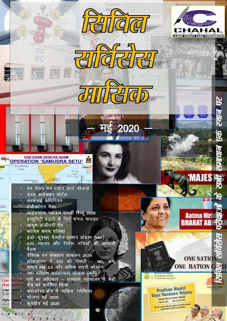 Civil Services Current Affairs (May 2020) by Chahal Publication : For UPSC Exam Hindi PDF Book