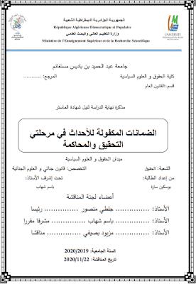 مذكرة ماستر: الضمانات المكفولة للأحداث في مرحلتي التحقيق والمحاكمة PDF