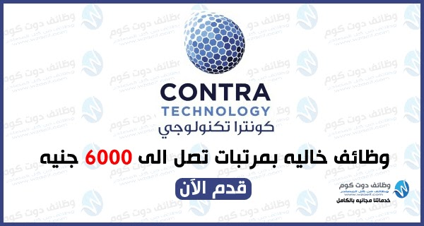 وظائف شركة كونترا تكنولوجي قدم لها الآن على موقع وظائف دوت كوم