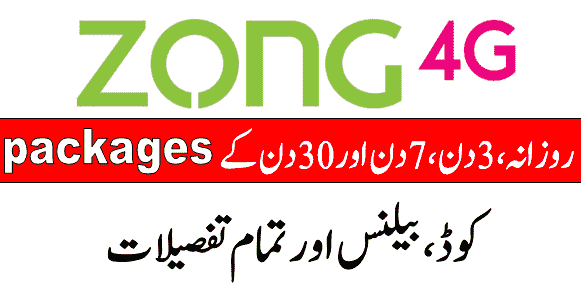Zong SMS, Call and internet packages monthly daily weekly