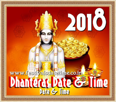 2018 Dhanteras Date & Time in India, Mahalakshmi Kuber Puja 2018 - धनतेरस 2018 तारीख और समय, महालक्ष्मी कुबेर पूजा