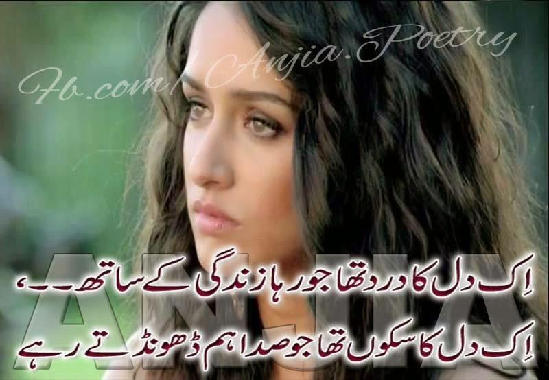 Sad Urdu Poetry Sms Urdu Language Sad Poetry