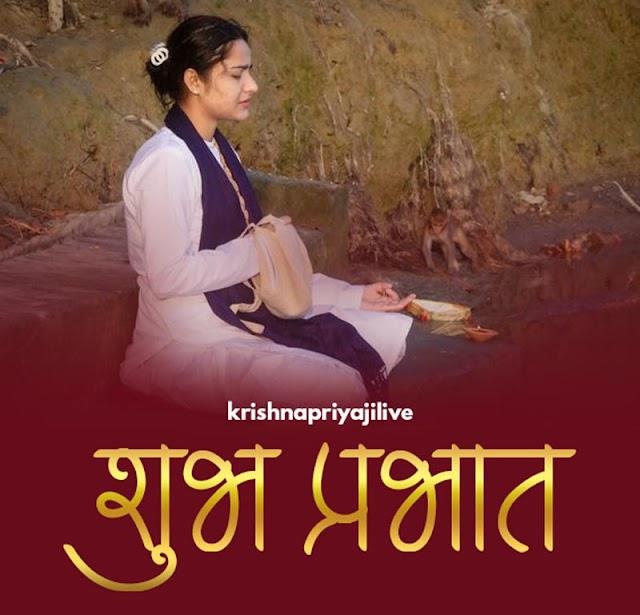 शुभ प्रभात फोटो - Subh Parabhat Photo - Krishnapriya Ji Maharaj