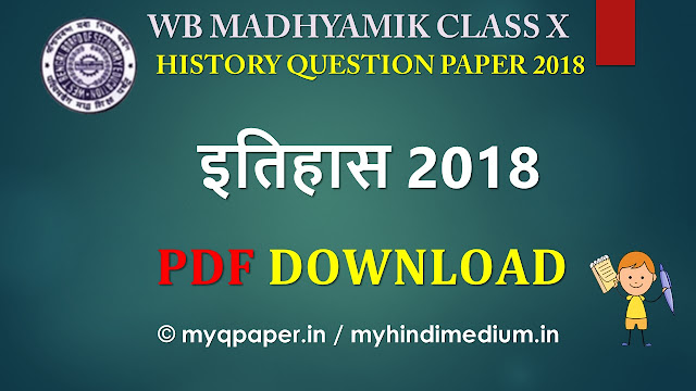 PDF Download Madhyamik History Question Paper 2018