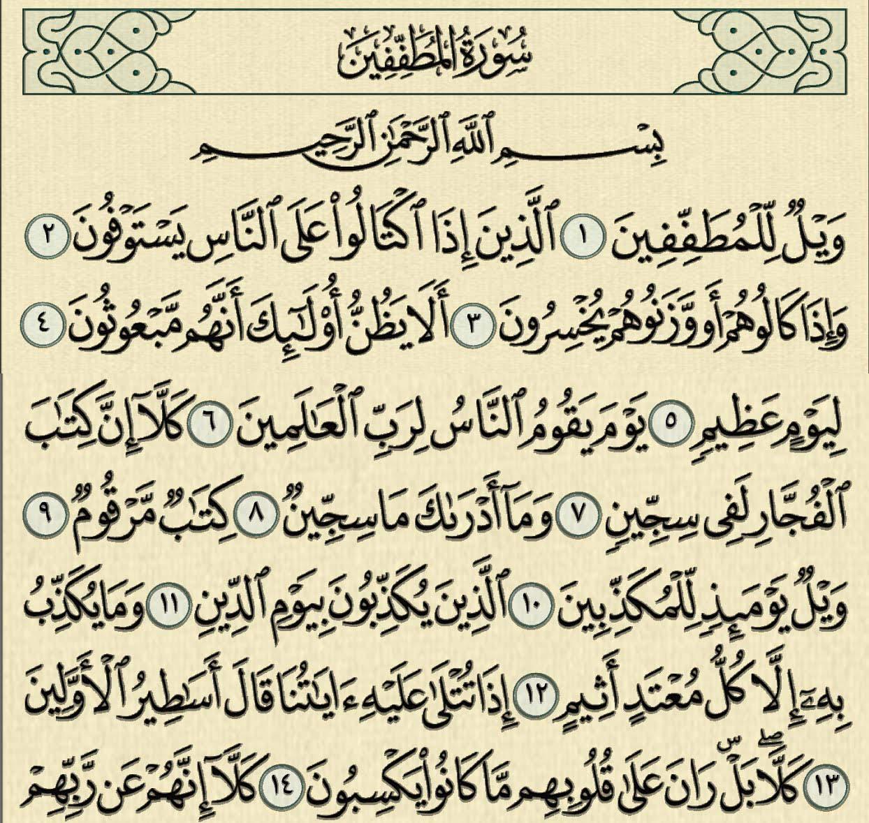 شرح وتفسير سورة المطففين surah al mutaffifin