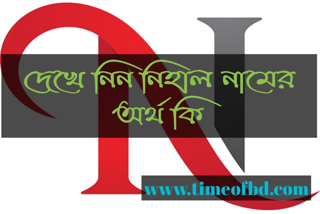 Nihal name meaning in Bengali, নিহাল নামের অর্থ কি, নিহাল নামের বাংলা অর্থ কি, নিহাল নামের ইসলামিক অর্থ কি,