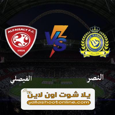 مباراة النصر والفيصلي اليوم