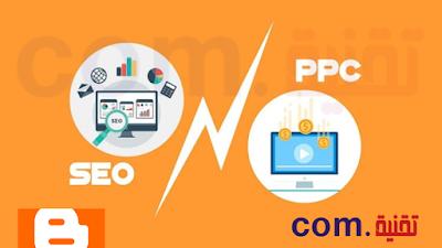 ما هو الفرق بين SEO و PPC؟ ايهما افضل؟