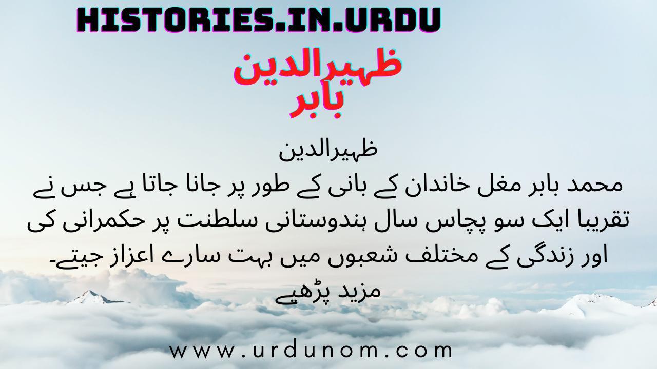 Zaheeruddin Babar history in urdu   ظہیرالدین بابر تاریخ اردو میں