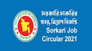 সরকারি চাকরির খবর ২০২১ | Sorkari Job Circular 2021