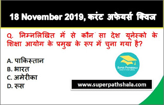 Daily Current Affairs Quiz in Hindi 18 November 2019