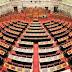 Τελευταία συνεδρίαση της Ολομέλειας - Ψηφίζεται η κατάργηση της μείωσης του αφορολόγητου