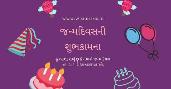 happy birthday in gujarati, જન્મદિવસની હાર્દિક શુભેચ્છા સંદેશ, જન્મદિવસની શુભેચ્છા sms, જન્મદિવસની હાર્દિક શુભેચ્છા સંદેશ, જન્મદિવસની શુભેચ્છા sms, જન્મદિવસની ખુબ ખુબ શુભેચ્છાઓ, જન્મદિવસની હાર્દિક શુભકામનાઓ