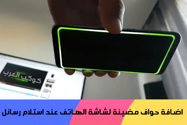 اضافة حواف مضيئة لشاشة الهاتف عند استلام رسائل