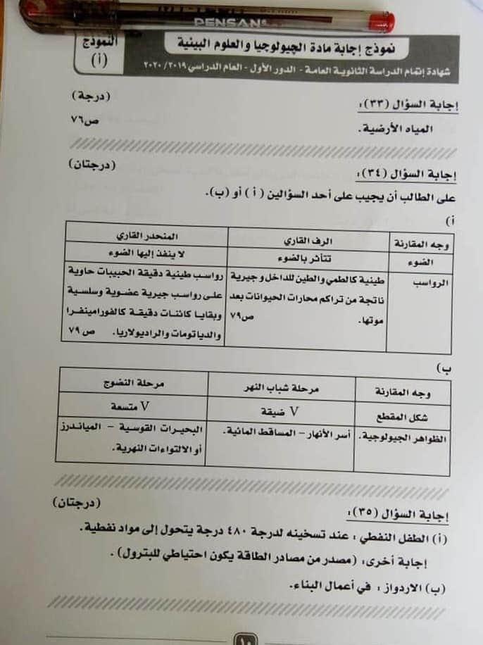 نموذج الاجابة الرسمى لامتحان الجيولوجيا للصف الثالث الثانوى الدور الأول2020 وزارة التربية والتعليم