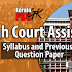 Kerala High Court Assistant Exam 2021 | Syllabus | Question Papers