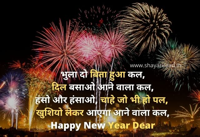 Happy New Year 2022 Shayari in Hindi, Happy New Year Shayari for Love  - Shayariread