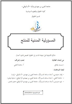 مذكرة ماستر: المسؤولية المدنية للمنتج PDF