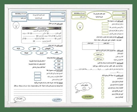 نموذجين لاختبارات الفصل الأول في التربية الاسلامية للسنة الثالثة ابتدائي