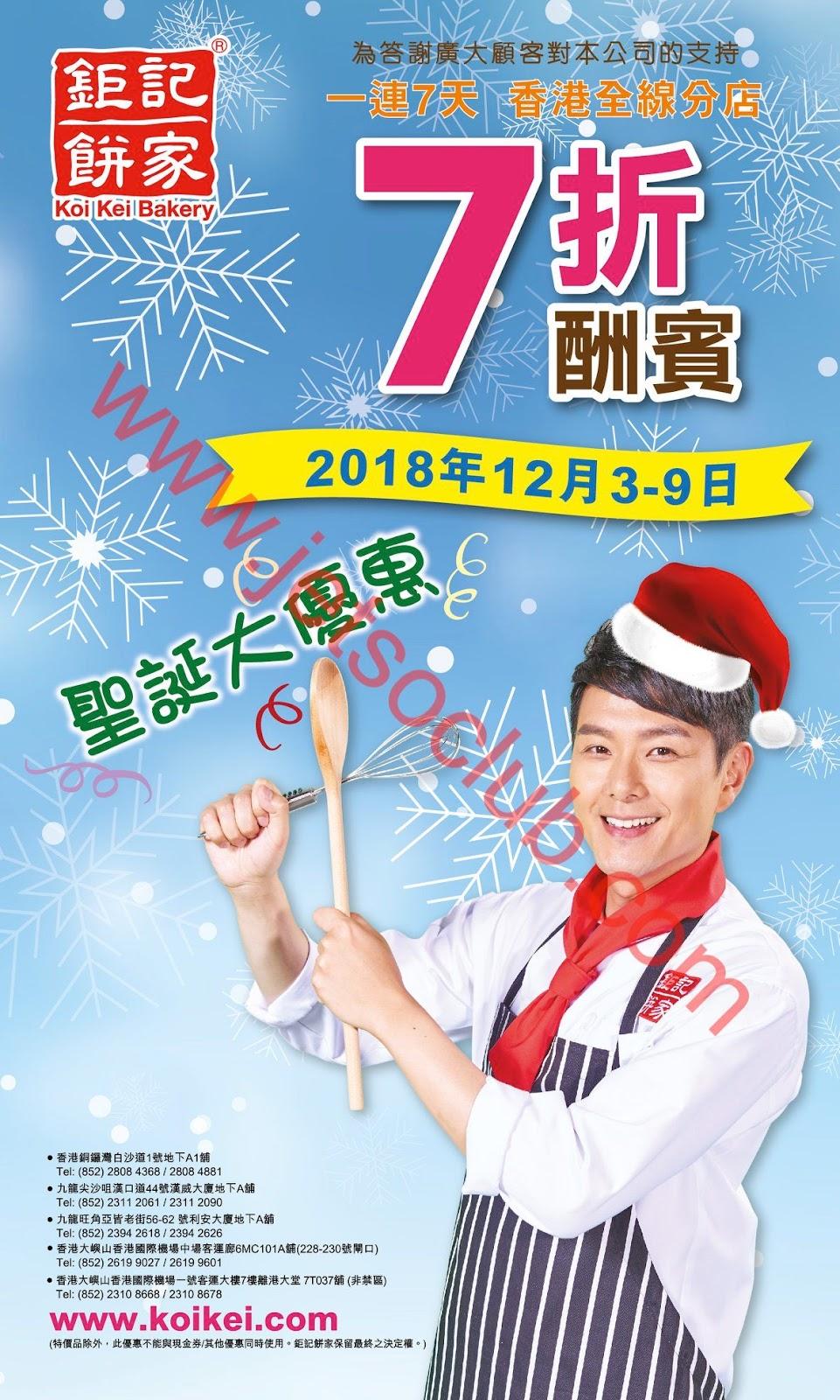 鉅記餅家:聖誕大優惠 7折酬賓(3-9/12) ( Jetso Club 著數俱樂部 )
