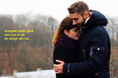 bodo romantic shayari pics, bodo love shayari images