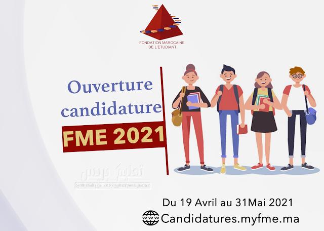 الترشح لمنح المؤسسة المغربية للطالب Candidature FME 2021