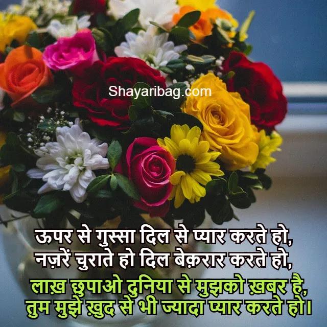 Jabardasth Love Shayari Image