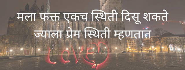 Top best & unique love status & quotes in marathi for whatsapp & fb