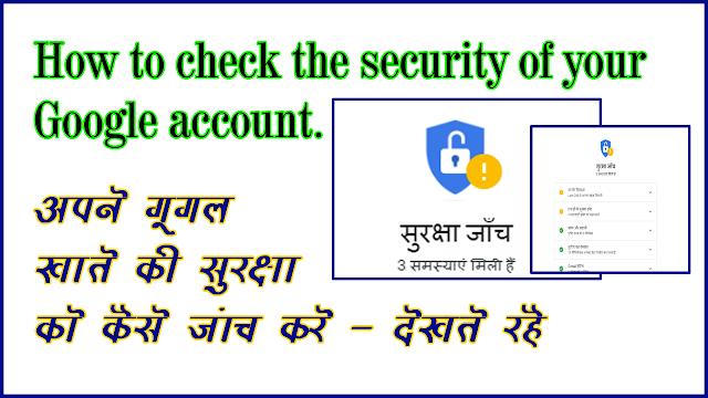 अपने गूगल खाते की सुरक्षा कैसे जांच करें,जरूर देखें,Google account security
