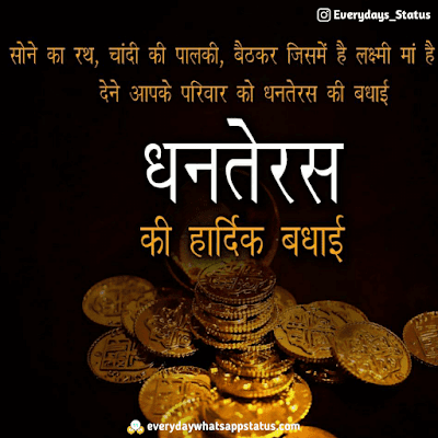 Dhanteras message in english | Everyday Whatsapp Status | UNIQUE 50+ happy Dhanteras Inages Download