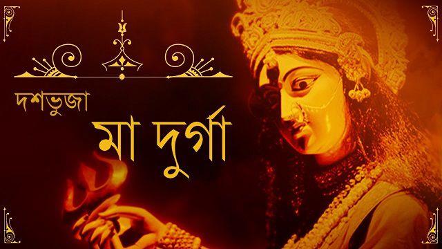 essay on durga puja festival in bengali language